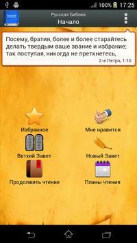 Русская Библия poster