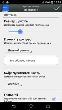 Русская Библия screenshot 6