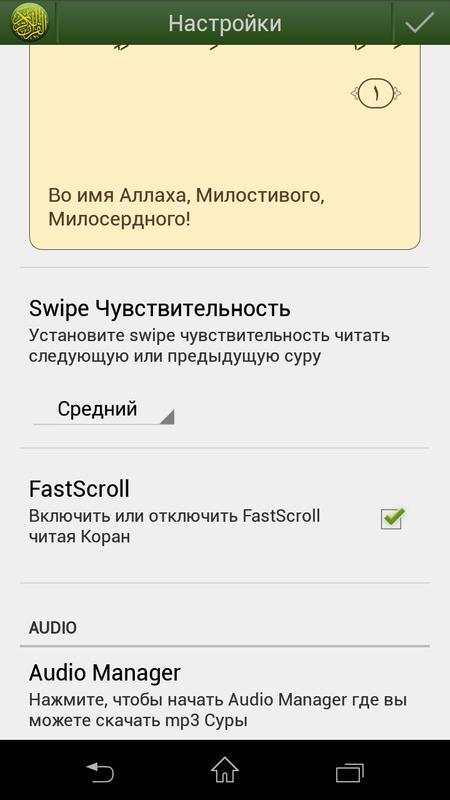 Аудиокнига «коран. Перевод на русский язык» — musulmanin. Com.