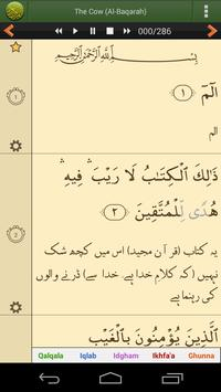 قرآن Quran Urdu apk screenshot