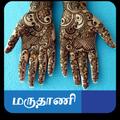 Maruthani Mehandi Design Tamil