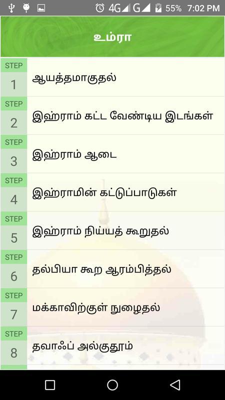 2f7b463184 Tamil Hajj Guide الملصق Tamil Hajj Guide تصوير الشاشة 1 ...