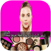 وصفات مريم بيساء للتجميل 2018 icon