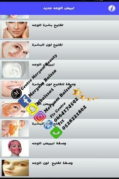 وصفات مريم بيساء للتجميل 2018 screenshot 1