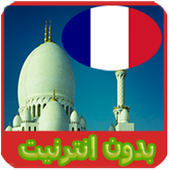 مواقيت الصلاة بفرنسا بدون نت icon