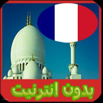 مواقيت الصلاة بفرنسا بدون نت apk screenshot