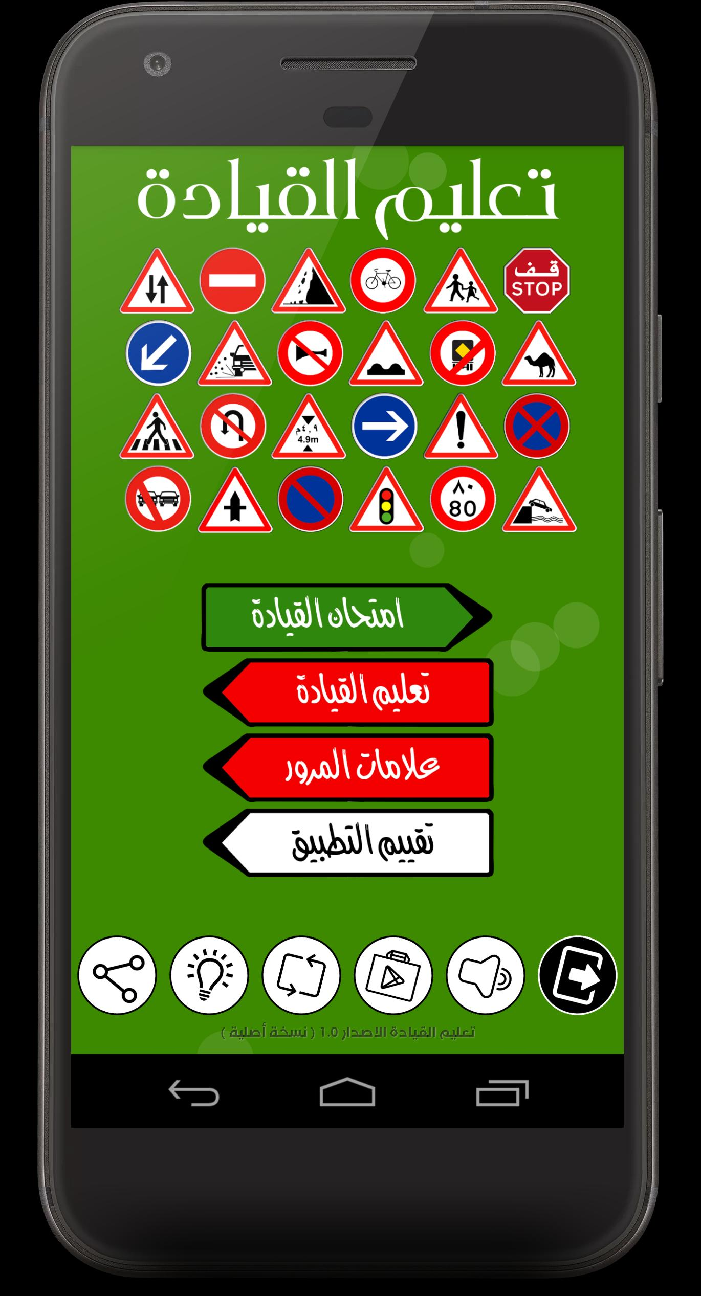 تعليم القيادة For Android Apk Download