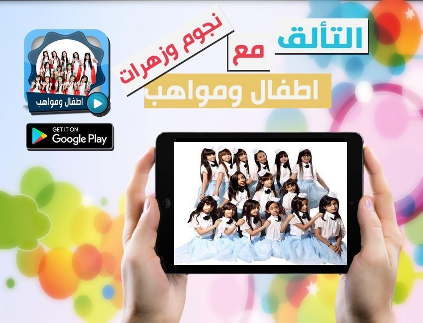 1e614f1aa فرقة اطفال ومواهب بالفيديو بدون انترنت for Android - APK Download
