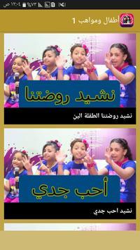 اطفال ومواهب فيديو بدون نت 1 screenshot 16