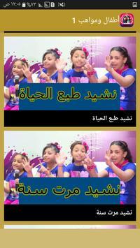 اطفال ومواهب فيديو بدون نت 1 screenshot 12
