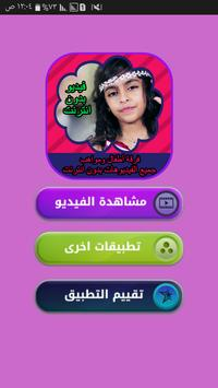 اطفال ومواهب فيديو بدون نت 1 screenshot 1