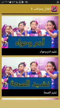 اطفال ومواهب فيديو بدون نت 1 screenshot 3