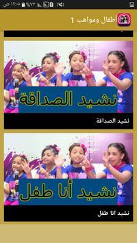 اطفال ومواهب فيديو بدون نت 1 screenshot 4