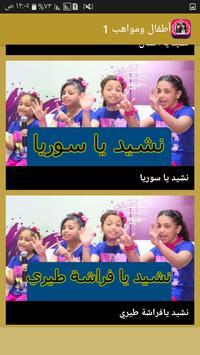 اطفال ومواهب فيديو بدون نت 1 screenshot 6