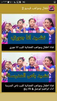 فيديو اطفال ومواهب بدون انترنت kids screenshot 14
