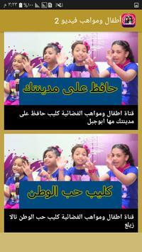 فيديو اطفال ومواهب بدون انترنت kids screenshot 22