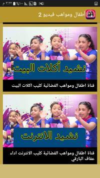 فيديو اطفال ومواهب بدون انترنت kids screenshot 2
