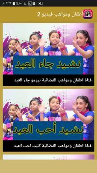 فيديو اطفال ومواهب بدون انترنت kids screenshot 7