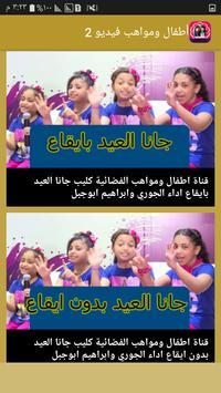 فيديو اطفال ومواهب بدون انترنت kids screenshot 9