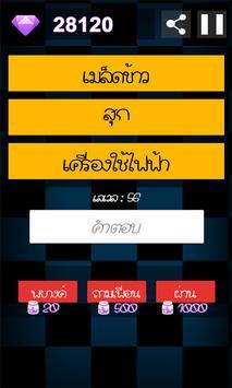 ถอดรหัส screenshot 7