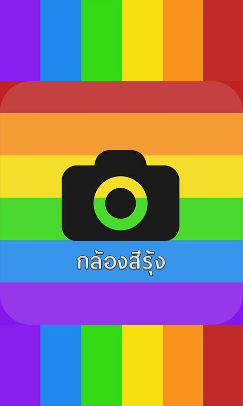 rainbow photo editor for Android - APK Download