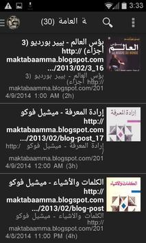 موسوعة بوك screenshot 3