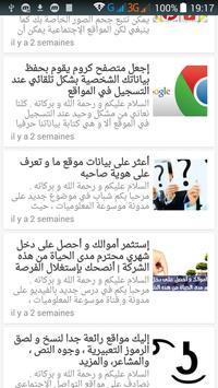 موسوعة المعلوميات | Mawsoo3a apk screenshot