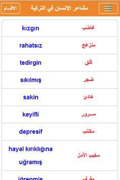 تعلم اللغة التركية screenshot 12