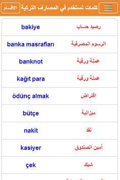 تعلم اللغة التركية screenshot 13