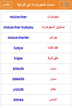 تعلم اللغة التركية screenshot 15