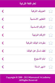 تعلم اللغة التركية screenshot 16