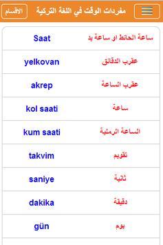 تعلم اللغة التركية screenshot 18
