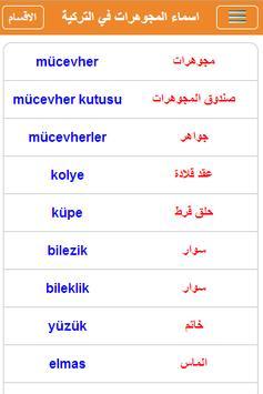 تعلم اللغة التركية screenshot 7