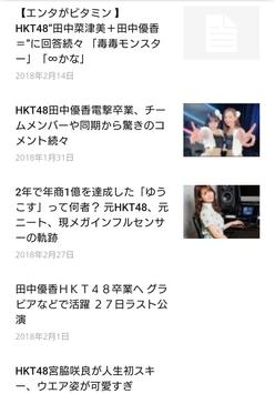 HKT48 News screenshot 2