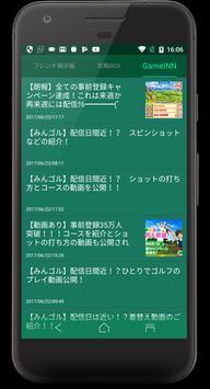 まとめ攻略forみんゴル apk screenshot