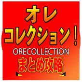 まとめ攻略forオレコレクション icon