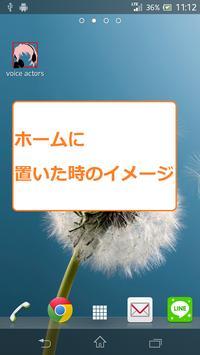 声優ブログ voice actors poster
