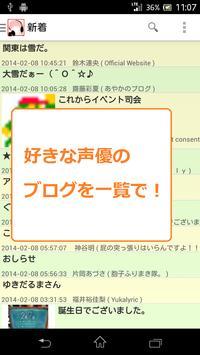 声優ブログ voice actors apk screenshot