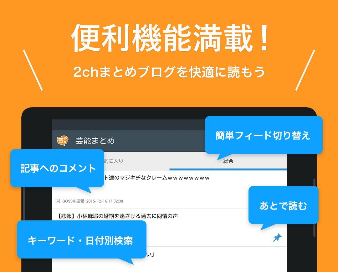 最新 芸能 ちゃんねる ニュース 2