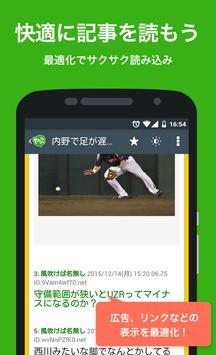 野球ニュースまとめブログリーダー@なんJ - ワロタあんてな screenshot 1