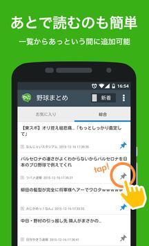 野球ニュースまとめブログリーダー@なんJ - ワロタあんてな screenshot 2