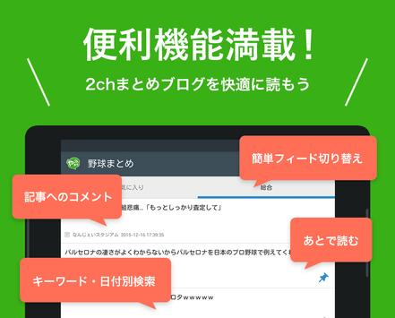 野球ニュースまとめブログリーダー@なんJ - ワロタあんてな screenshot 3