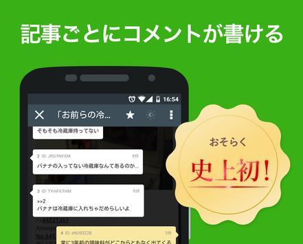 野球ニュースまとめブログリーダー@なんJ - ワロタあんてな screenshot 4