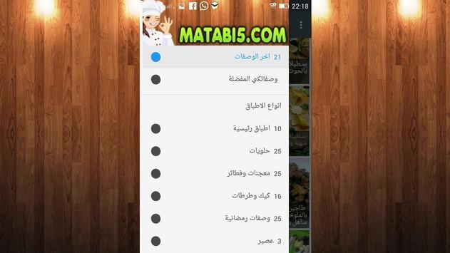شهيوات بدون انترنت مطابخ كوم apk screenshot