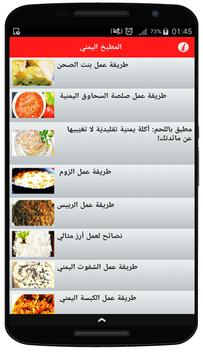 المطبخ اليمني 2018 apk screenshot