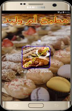 معجنات أم وليد 2017 poster