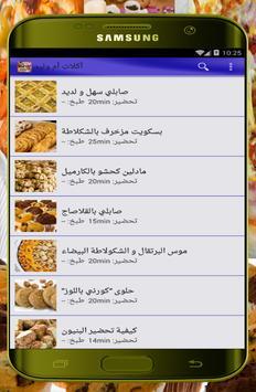 أكلات أم وليد بدون انترنيت screenshot 1