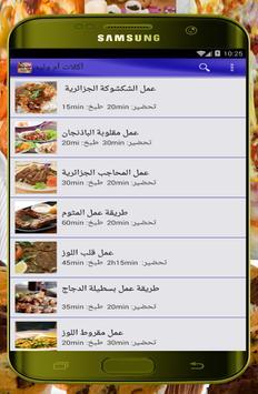أكلات أم وليد بدون انترنيت screenshot 2