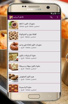 قاطو أم وليد2017 apk screenshot