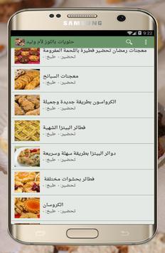 حلويات باللوز لأم وليد screenshot 2